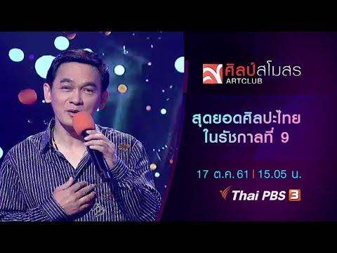 สุดยอดศิลปะไทยในรัชกาลที่ 9 - วันที่ 17 Oct 2018