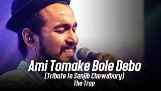 Ami Tomake Bole Debo (Tribute to Sanjib Chowdhury) | The Trap | Banglalink presents Legends of Rock