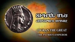 TIGRAN THE GREAT: THE PATRIOT-EMPEROR (in English)