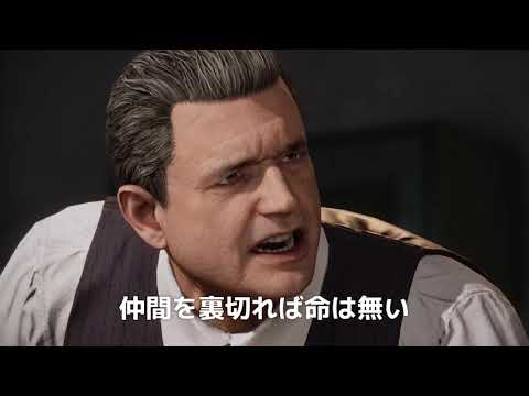 『マフィア コンプリート・エディション』発売記念トレーラー