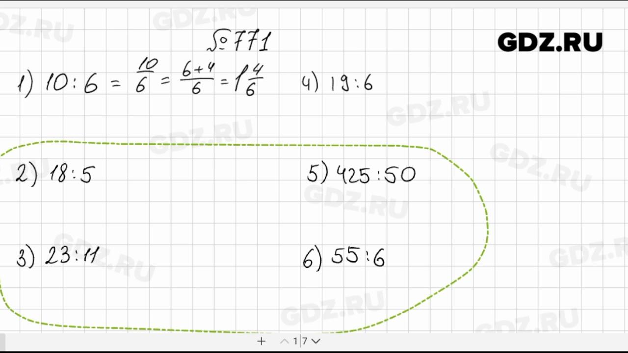Решебник математика 5 класс бевз 787 бесплатно