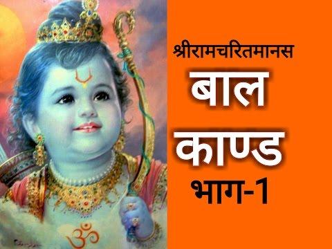 श्रीरामचरितमानस हिंदी बाल कांड -प्रथम विश्राम  BRIJNAARI SPECIAL Shri Ramcharitmanas Balkand Hindi
