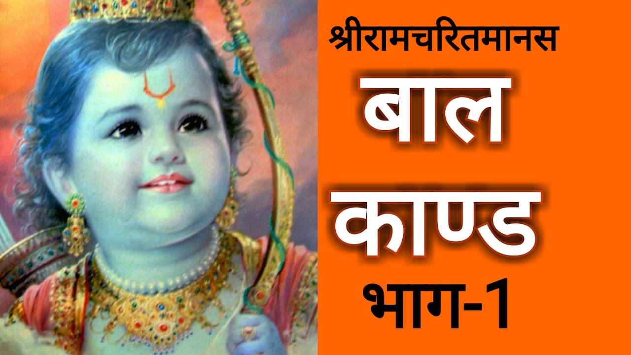 Ramcharitmanas Bal Kand Epub Download