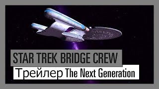 Star Trek Bridge Crew: The Next Generation ТРЕЙЛЕР ВЫХОДА
