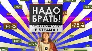 Надо брать! Летняя распродажа в Steam # 3