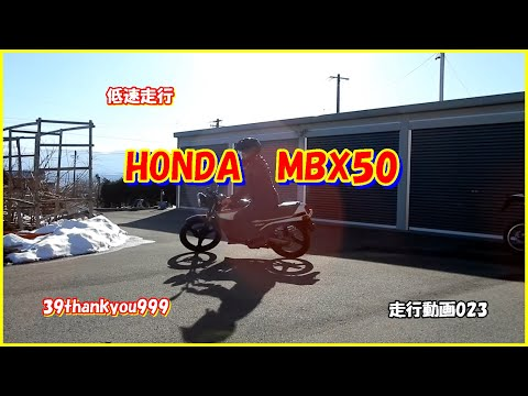 バイク走行動画 HONDA MBX50 Motorcycle run video 低速走行