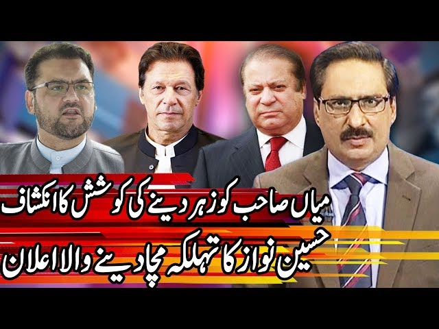 Kal Tak with Javed Chaudhry | 22 October 2019 | Express News