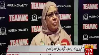 Muslim Charity welfare organized an event in central London | 17 February 2019 | UK News
