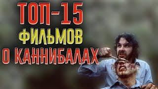 ТОП-15 ФИЛЬМОВ ПРО КАННИБАЛОВ