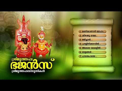 ശ്രീ മുത്തപ്പ ഭജന്സ് | SREE MUTHAPPA BHAJANS | Hindu Devotional Songs Malayalam | Muthappa Songs