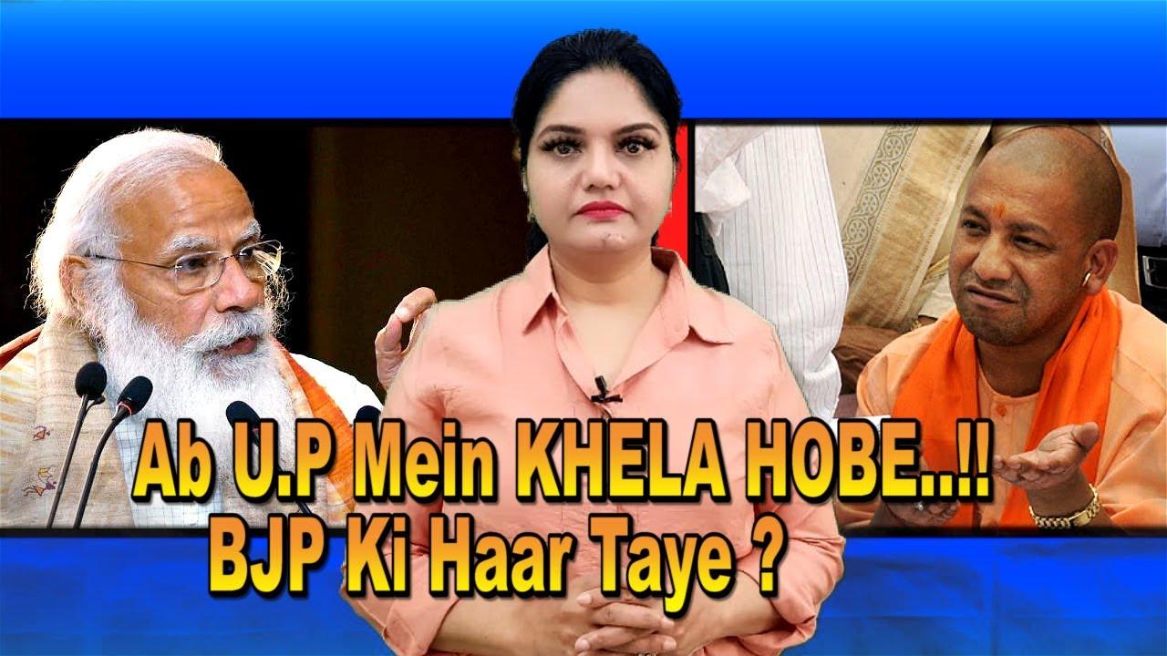 Ab U.P Mein Khela Hobe..!! BJP Ki Haar Taye ?