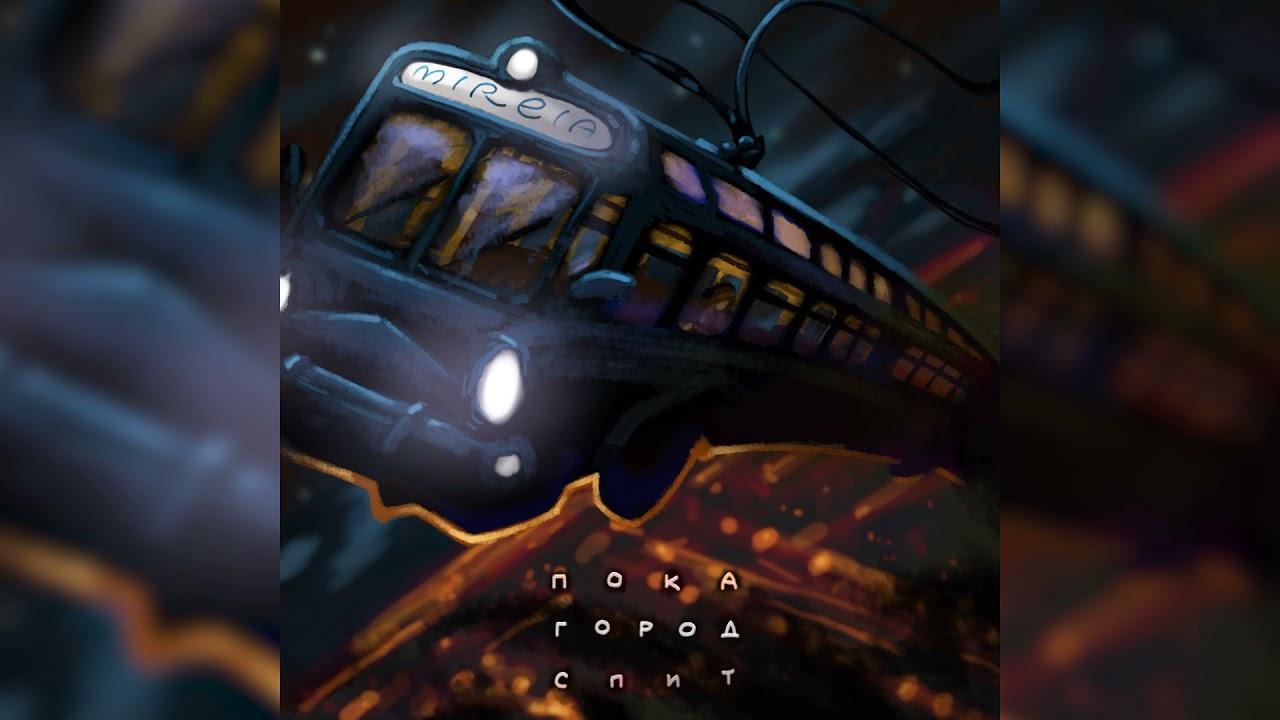 Mireia - Пока город спит
