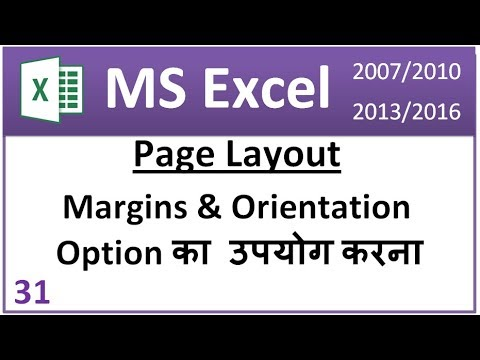 Excel page layout in Hindi   set page margins and orientation in excel in Hindi