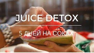 Первый день соковой диеты | Анализ крови | VLOG #1