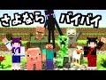 【Minecraft】ヤバすぎる結末!?衝撃のラストを見逃すな!!【ゆっくり実況】【たくっち】【マインクラフト物語】