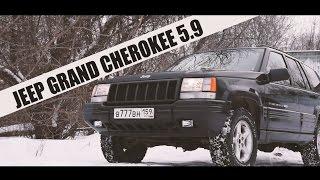 Jeep Grand Cherokee zj v8 часть 3