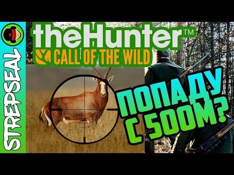 Стрим: Hunter:COTW, попаду ли с 500 метров?