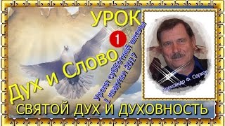 Урок - 1.  Святой Дух и Слово (Откровение)