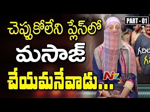 Ghazal Srinivas Victim Kumari Reveals Unknown Secrets || Live Show Part 01 || NTV