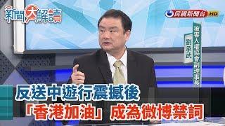 【新聞大解讀】反送中遊行震撼後 「香港加油」成為微博禁詞 2019.06.11 (下)