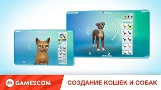 Gamescom | Создание кошек и собак «The Sims 4 Кошки и собаки»