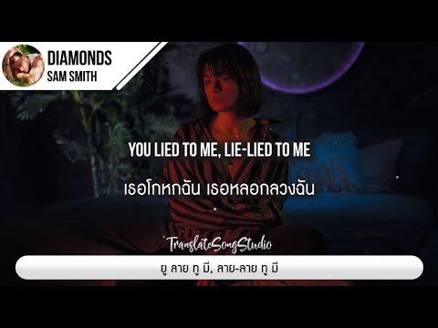 แปลเพลง Diamonds - Sam Smith