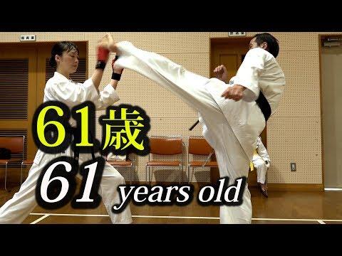 大反響! 61歳が教えるハイキックPART 2! A 61-year-old-karate fighter's High Kick class.