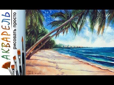 «Пейзаж .Тропический пляж. Пальмы» как нарисовать 🎨АКВАРЕЛЬ| Сезон 3-12 |Мастер-класс ДЕМО