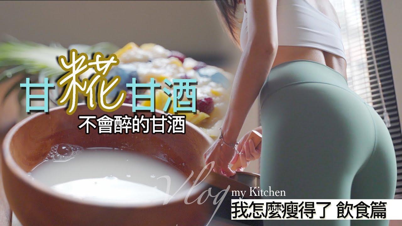 "kome koji!!自製甘糀甘酒-酵素滿載鳳梨船-精製糖的替代品/地方媽媽A力的廚房/A Japanese ""Intravenous Drip"" Drink (Rice Cooker)"