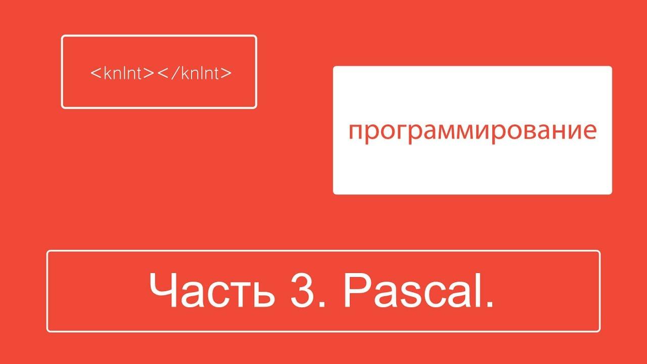 информатика знакомство с pascal
