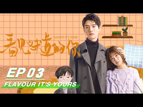 【SUB】E03 Flavour It's Yours 看见味道的你 | IQIYI