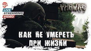 �������� ���� Как не умереть при жизни [Escape from Tarkov] ������