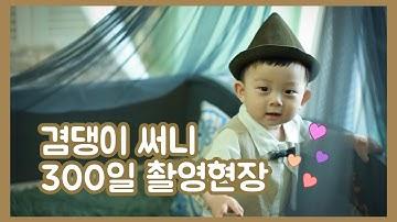 귀여운아기 써니 성장앨범 300일 촬영현장