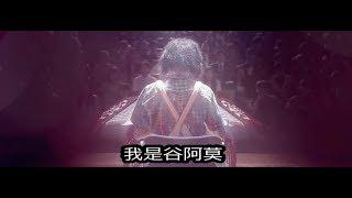 #605【谷阿莫】5分鐘看完2017其實是個音樂的電影《閃光少女》