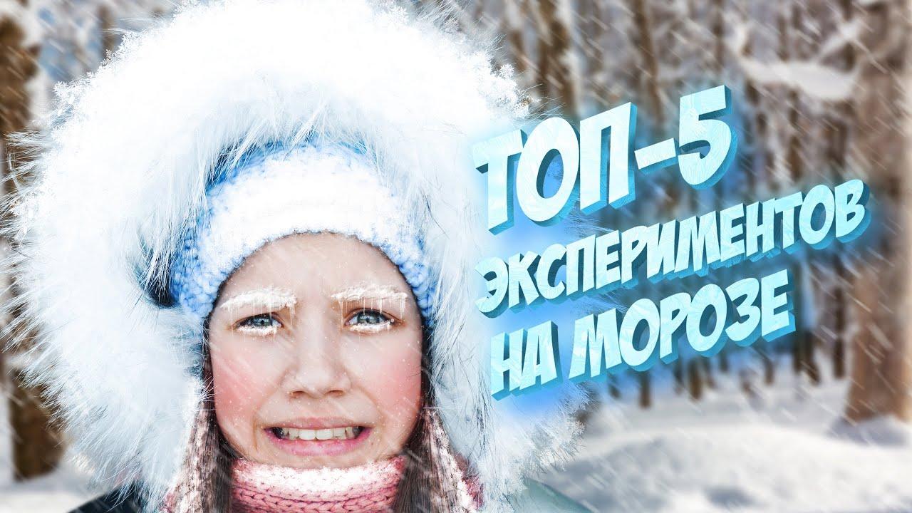 ПРОВЕРКА КРЕЙЗИ ЭКСПЕРИМЕНТОВ на Морозе / Вики Шоу