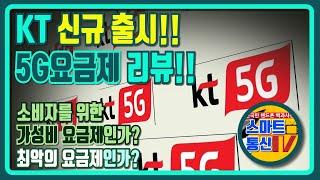 KT 5G요금제 2종 신규 출시!!! 가성비 요금제??…