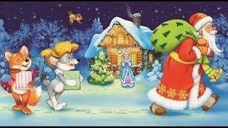 ДЕД МОРОЗ ЧТО ТЫ НАМ ПРИНЕС - Детские Новогодние Песни