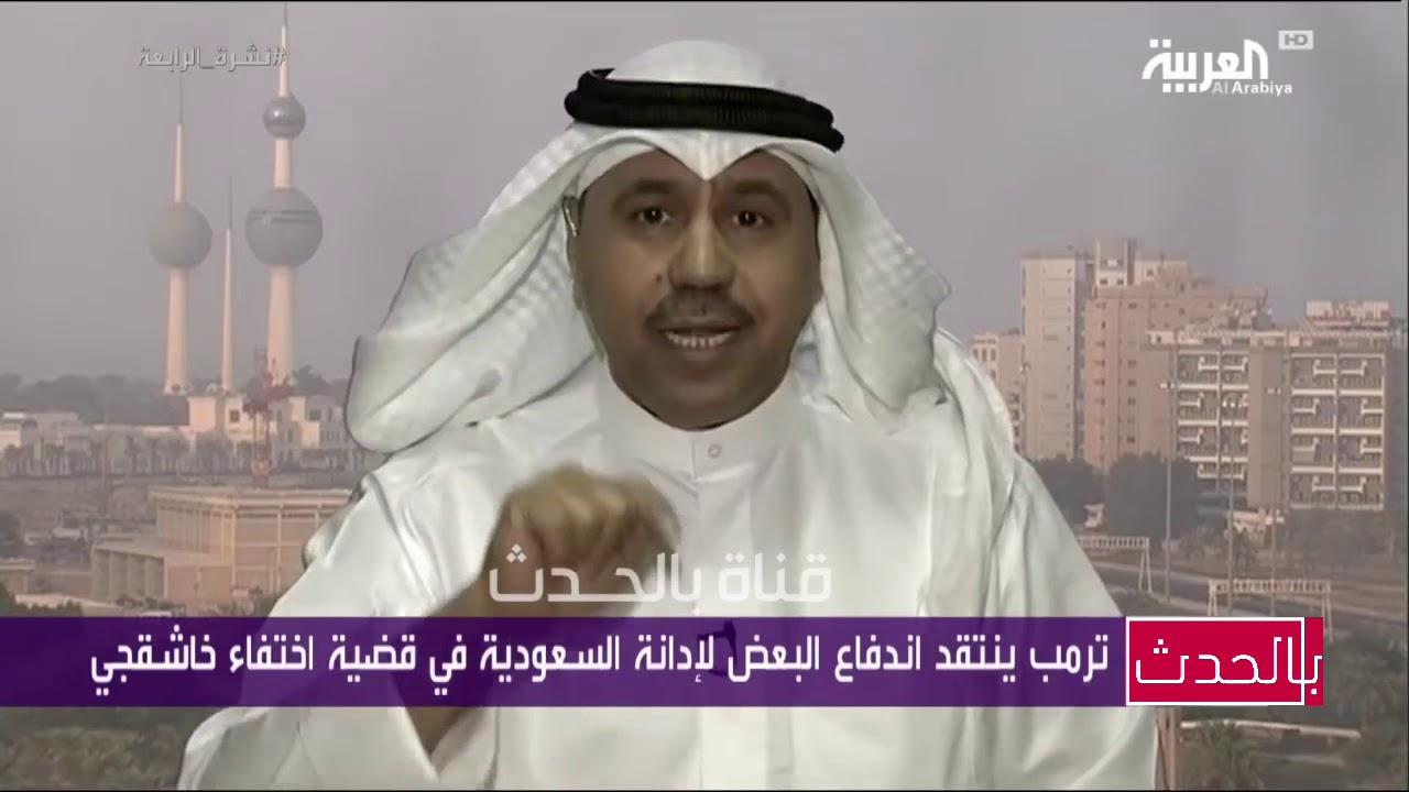 فهد الشليمي: قطر طعنت السعودية من الخلف بقضية جمال خاشقجي