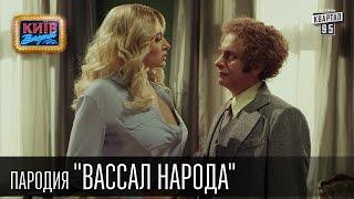 Вассал народа (Слуга народа) | Пороблено в Украине, пародия 2015
