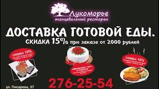 Доставка готовой еды кафе Лукоморье г.Пермь на Гайве.