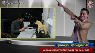Business Line & Life 23-02-60 on FM.97 MHz