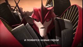 Трансформеры: прайм 3 сезон трейлер