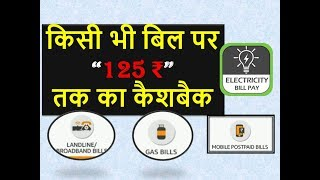 Win 125 RS Cashback by paying Electricity, Phone, Gas Bill Online WITH PROOF || TRICKY TAKE