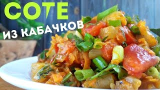 Как приготовить вкусное соте из кабачков. Икра из кабачков рецепт