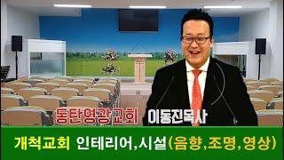 20200217,동탄영광교회,개척교회,시설탐방, 교회인…