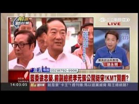 前進新台灣 2015 08 21 媒体爆:洪秀柱高八度回绝劝退!党天王不停,吹哨有用?