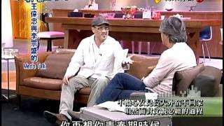 20111010 我們一家訪問人-王偉忠和李宗盛的men's talk part 1