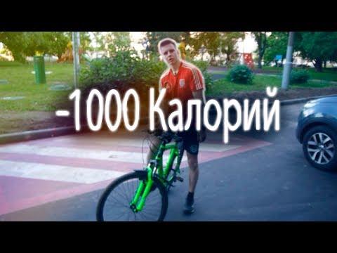 5 Способов Сжечь 1000 КАЛОРИЙ