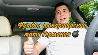 ФУТБОЛ СЕГОДНЯ ТОВАРИЩЕСКИЙ МАТЧ ГЕРМАНИЯ