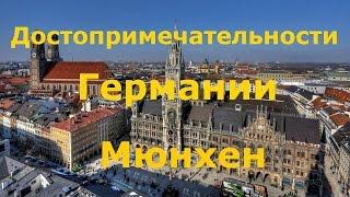 видео Топ посещаемых мест Мюнхена -  Schloß Nymphenburg